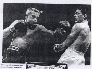 In 1993 Artemiev, burning with fever, came out to fight Carl Griffith for the Champion's title.  The fight was stopped by the doctor in the last round, when Sergey was already barely breathing. As a result, he underwent clinical death, and began to learn living from the start, quitting boxing forever.